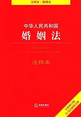 中华人民共和国婚姻法注释本(修订版)(含司法解释注释)