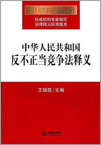 中华人民共和国反不正当竞争法释义