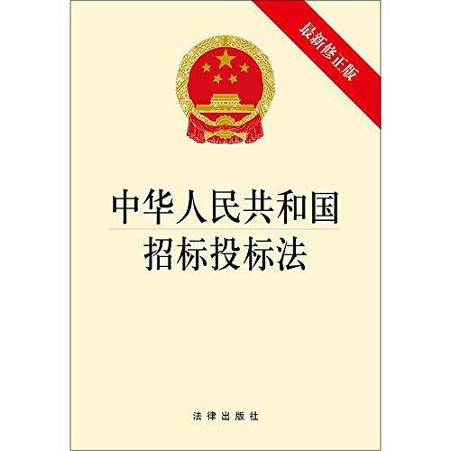 中华人民共和国招标投标法(最新修正版)