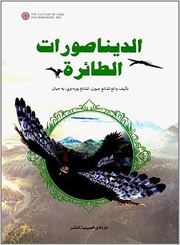 会飞的恐龙(阿拉伯文)