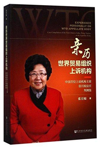 亲历世界贸易组织上诉机构(中国首位上诉机构主席张月姣法官判例集)