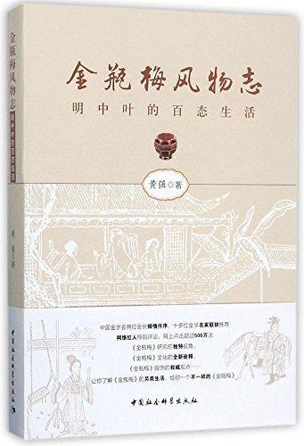 金瓶梅风物志:明中叶的社会百态