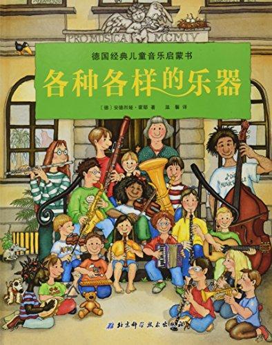 各种各样的乐器(精)/德国经典儿童音乐启蒙书
