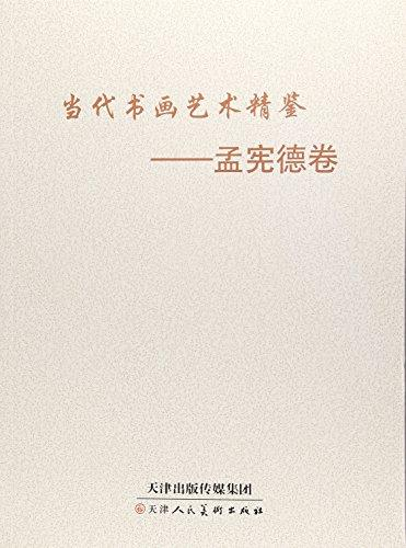 当代书画艺术精鉴--孟宪德卷
