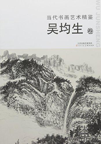 当代书画艺术精鉴(吴均生卷)