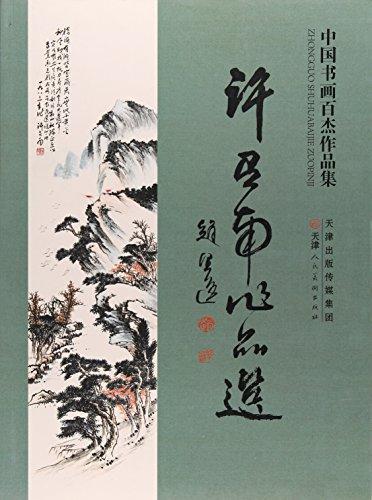 许召南作品选/中国书画百杰作品集