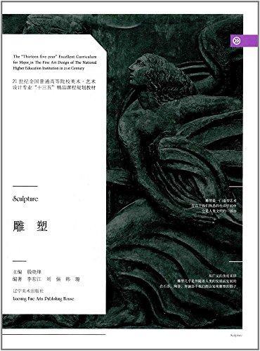 雕塑(21世纪全国普通高等院校美术艺术设计专业十三五精品课程规划教材)