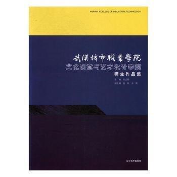 武汉城市职业学院文化创意与艺术设计学院师生作品集