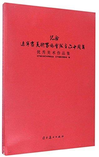 纪念辽宁省美术家协会成立六十周年优秀作品集