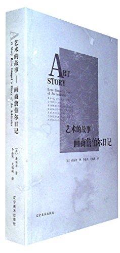艺术的故事(画商詹伯尔日记)