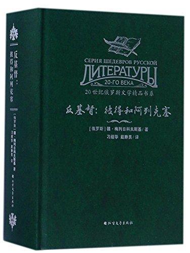 20世纪俄罗斯文学精品书系·反基督:彼得和阿列克塞