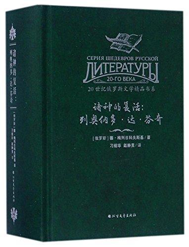 20世纪俄罗斯文学精品书系·诸神的复活:列奥纳多·达·芬奇