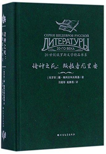 20世纪俄罗斯文学精品书系·诸神之死:叛教者尤里安