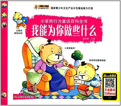 小笨熊行为童话百科全书:我能为你做些什么