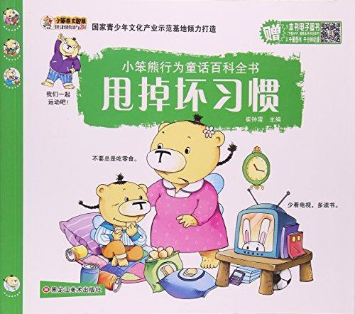 小笨熊行为童话百科全书