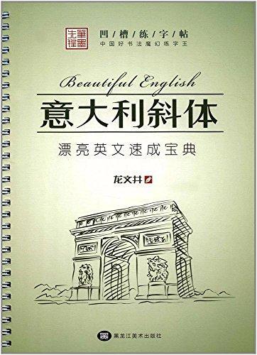 中国好书法魔幻练字王·意大利斜体:漂亮英文速成宝典