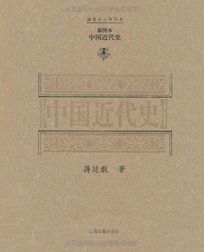 中国近代史(插图本)