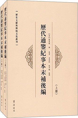 历代通鉴纪事本末补后编(上下)
