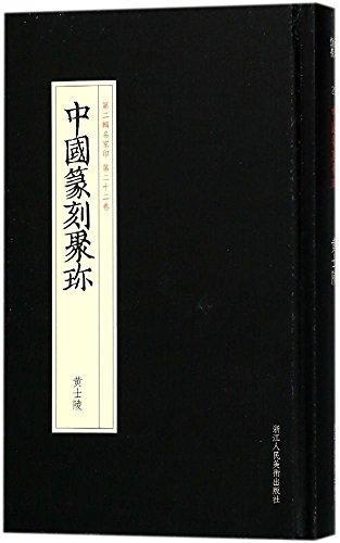 中国篆刻聚珍(第二辑)(第二十二卷):黄士陵