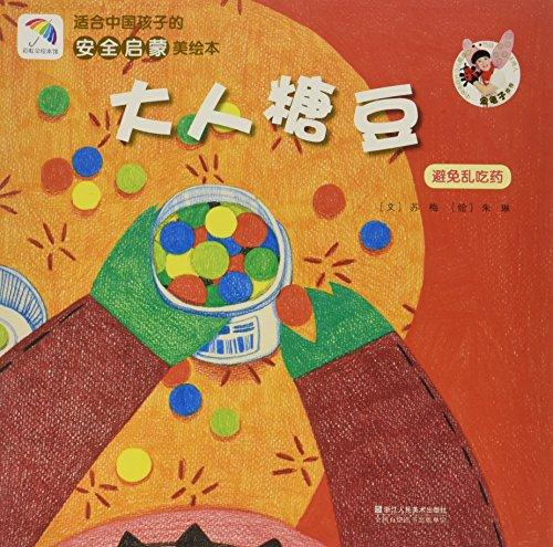 适合中国孩子的安全启蒙美绘本