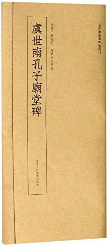 近距离临摹碑帖丛刊(第一辑) 虞世南孔子庙堂碑