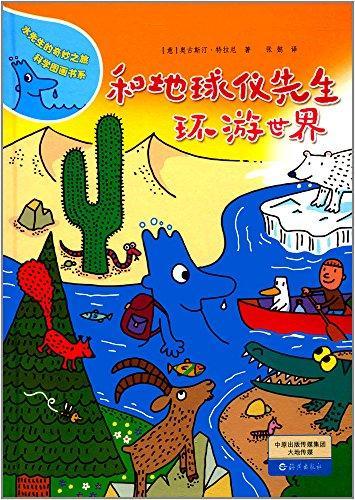 水先生的奇妙之旅科学图画书系:和地球仪先生环游世界