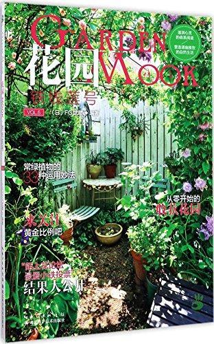 花园MOOK:铁线莲号