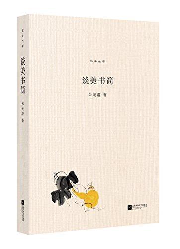 北斗丛书精编版:谈美书简