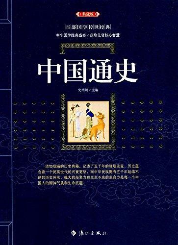 百部国学传世经典:中国通史(典藏版)
