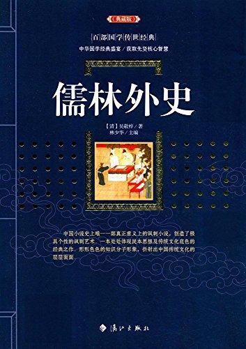 百部国学传世经典:儒林外史(典藏版)
