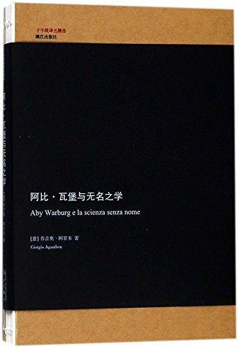 阿比·瓦堡与无名之学/子午线译丛精选