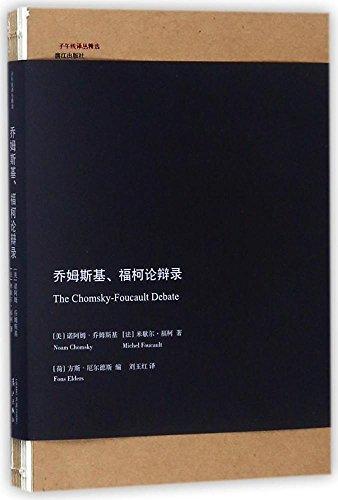 乔姆斯基福柯论辩录/子午线译丛精选