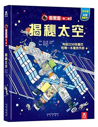 看里面系列第2辑:揭秘太空