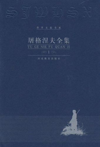 屠格涅夫全集(共12册)