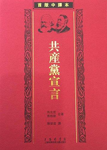共产党宣言 首版中译本(1920年版影印本 全二册)