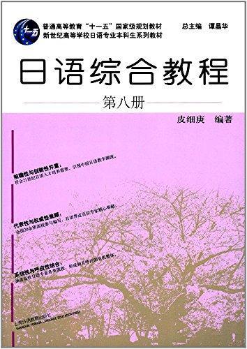 """普通高等教育""""十一五""""国家级规划教材·新世纪高等学校日语专业本科生系列教材:日语综合教程(第8册)"""