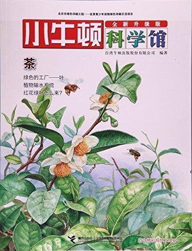 茶(全新升级版)/小牛顿科学馆