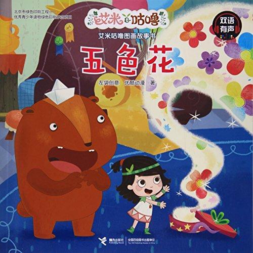 五色花(双语有声)/艾米咕噜图画故事书