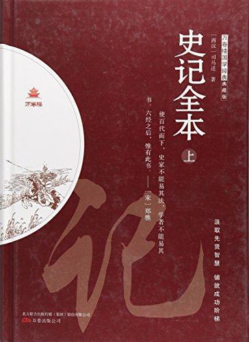 史记全本(典藏版上)(精)/万卷楼国学经典