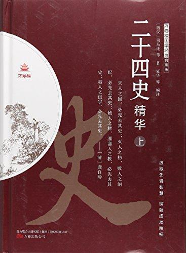 二十四史精华(典藏版上)(精)/万卷楼国学经典