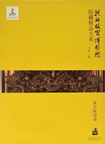 沈阳故宫博物院院藏精品大系(家具陈设卷)(精)
