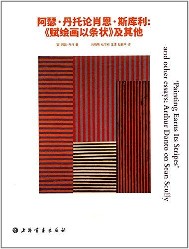 阿瑟·丹托论肖恩·斯库利:《赋绘画以条状