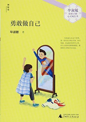 毕淑敏给孩子的心灵成长书:勇敢做自己
