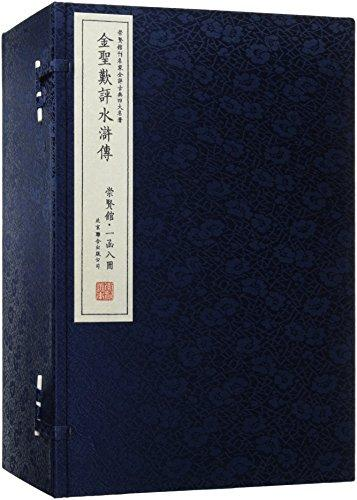 崇贤馆刊名家全评古典四大名著:金圣叹评水浒传(竖版繁体)(套装共8册)