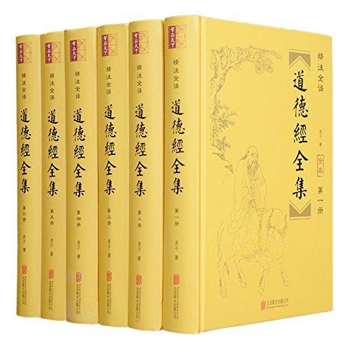 道德经全集(套装共6册)