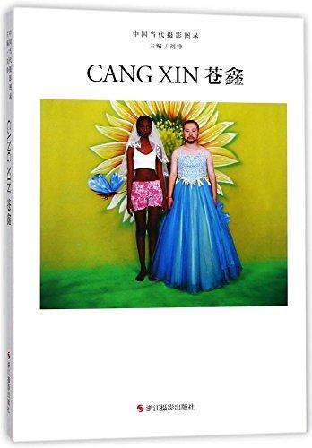 苍鑫(精)/中国当代摄影图录