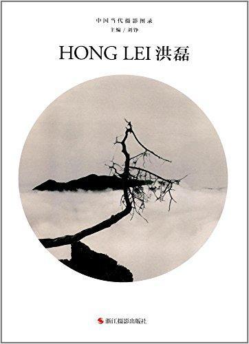 中国当代摄影图录:洪磊