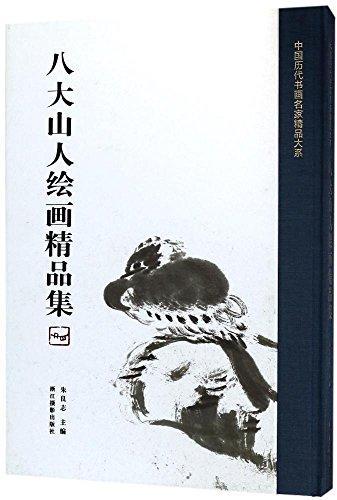 八大山人绘画精品集(精)/中国历代书画名家精品大系