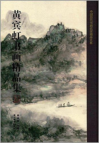 黄宾虹书画精品集