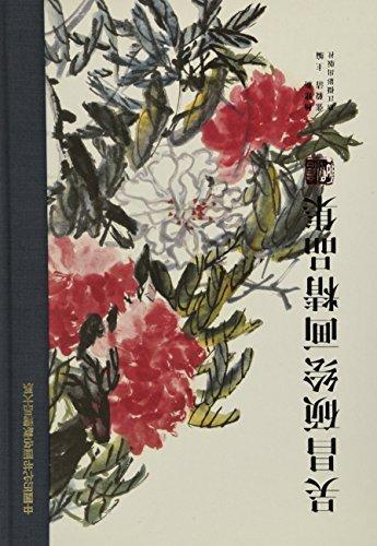 吴昌硕绘画精品集(精)/中国历代书画名家精品大系
